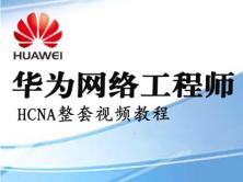 华为HCNA/HCIA网络工程师 自学视频[肖哥]