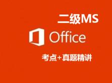 计算机二级MS-Office视频课程