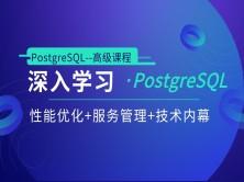 深入学习PostgreSQL