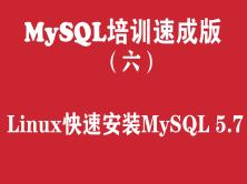 MySQL培训学习教程(六):Linux安装MySQL 5.7