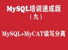 MySQL培训学习教程(九):MySQL+MyCAT读写分离配置