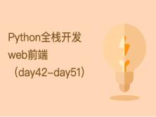 Python全栈开发之web前端(day42-day51)
