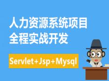 基于Servlet+Jsp+Mysql人力资源管理系统全程实战开发( 附源码)