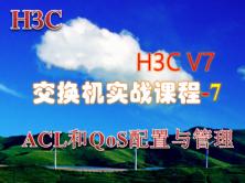 【H3C V7交换机实战课程-7】ACL和QoS配置与管理视频课程