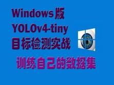 Windows版YOLOv4-tiny目标检测实战:训练自己的数据集