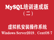 MySQL培训学习教程(二):Vmware虚拟机安装Win2019与Linux