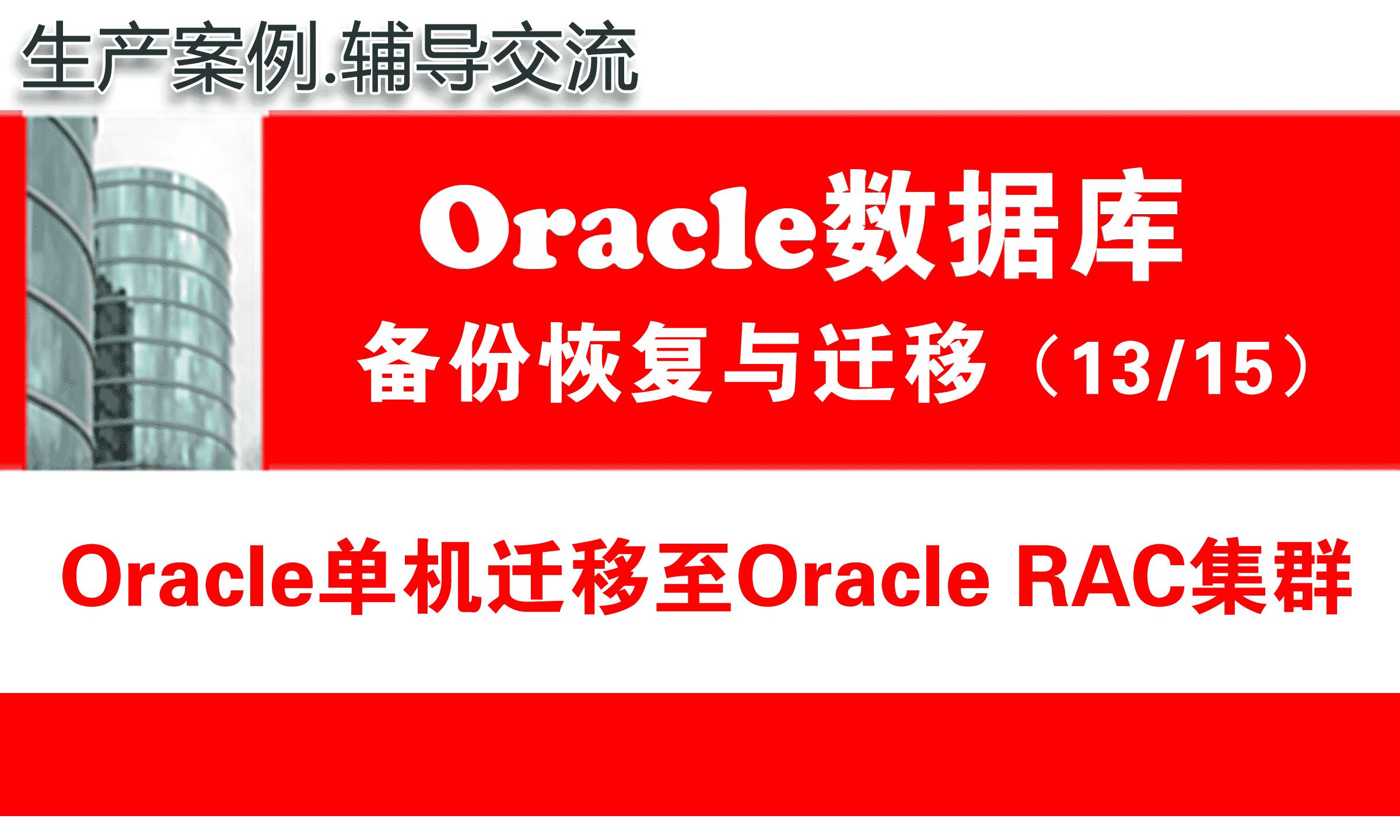 Oracle单机迁移至Oracle RAC集群_Oracle RAC迁移_数据库迁移与备份恢复13