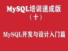 MySQL培训学习版(十):MySQL数据库开发与设计入门篇