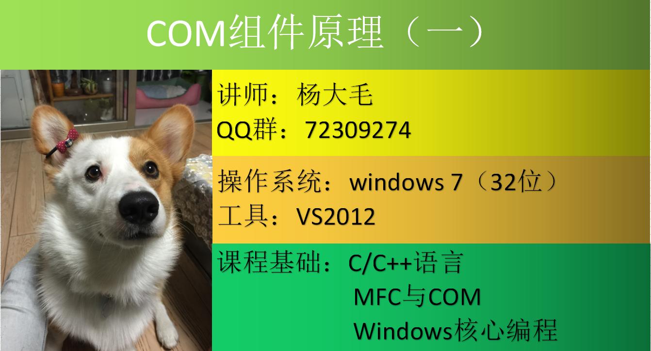 COM组件原理(一)