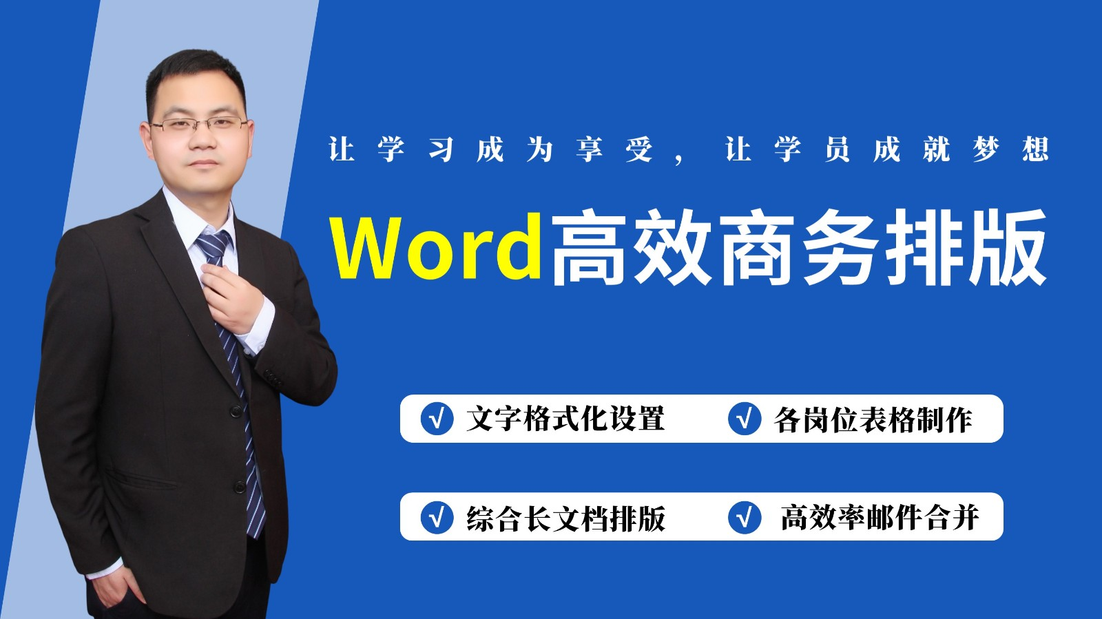 Word高级商务办公应用 文字排版 表格制作 邮件合并 标书合同论文