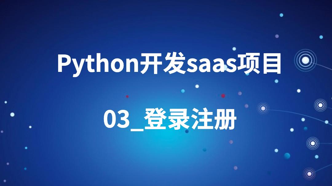 Python开发saas项目_03_登录注册