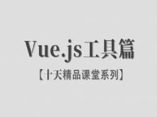 【李炎恢】【Vue.js工具篇 / Vue Cli  / Router / Vuex】【精品课堂】