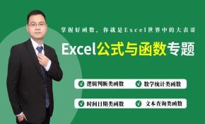 Excel公式与函数基础与提升高效办公课程