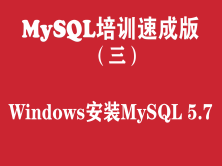 MySQL培训学习教程(三):Windows安装MySQL 5.7