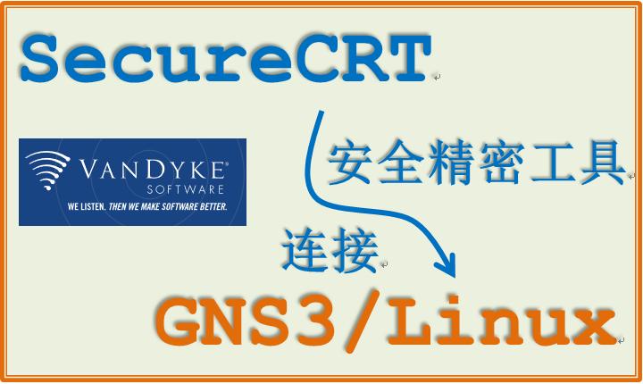 SecureCRT 连接 GNS3/Linux 的安全精密工具
