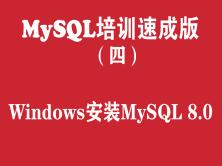 MySQL培训学习教程(四):Windows安装MySQL 8.0
