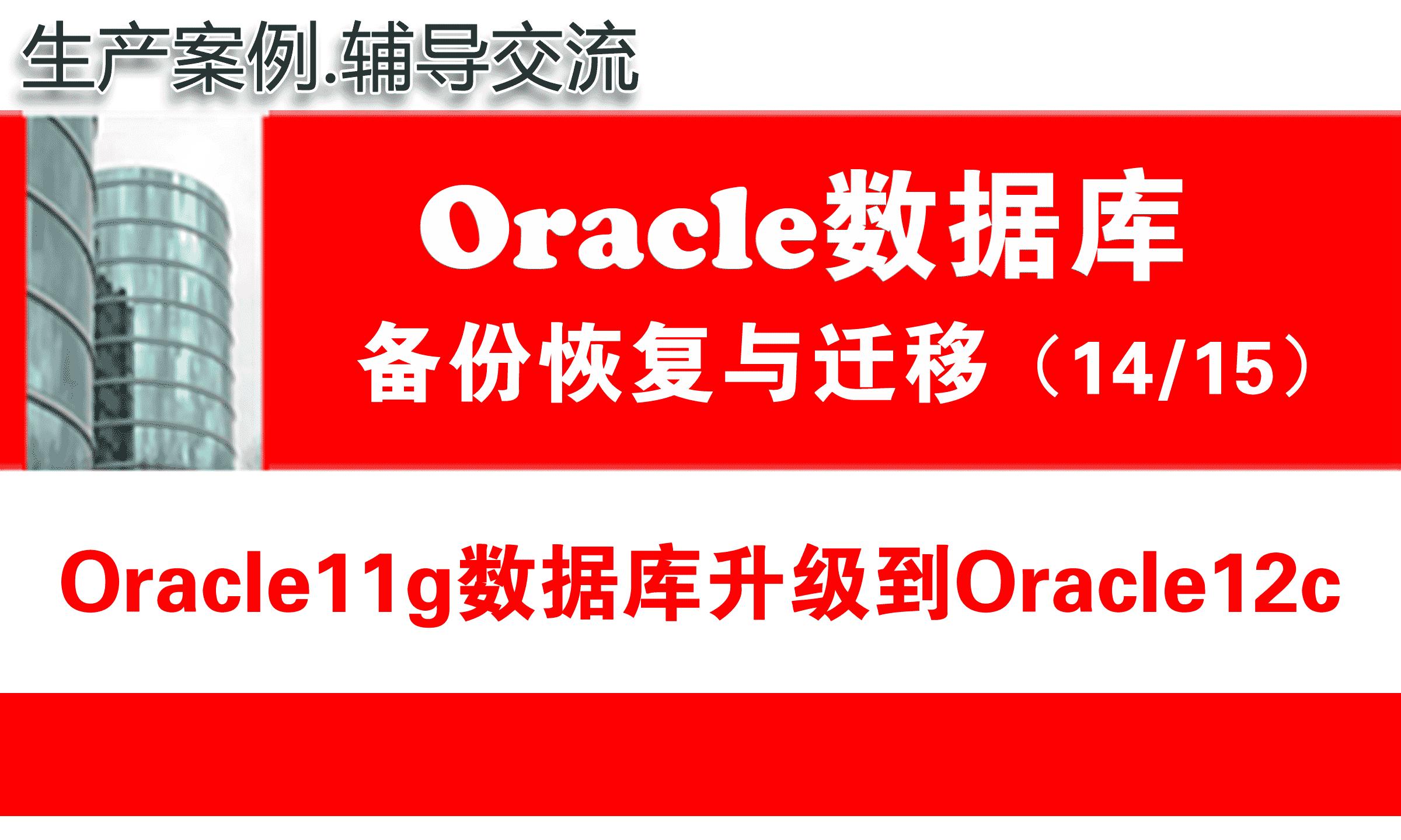 Oracle数据库升级(Oracle 11g to Oracle12c)_Oracle数据库升级项目