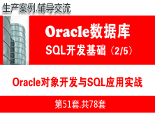 Oracle对象开发与SQL应用实战_Oracle数据库SQL语言开发与应用实战02