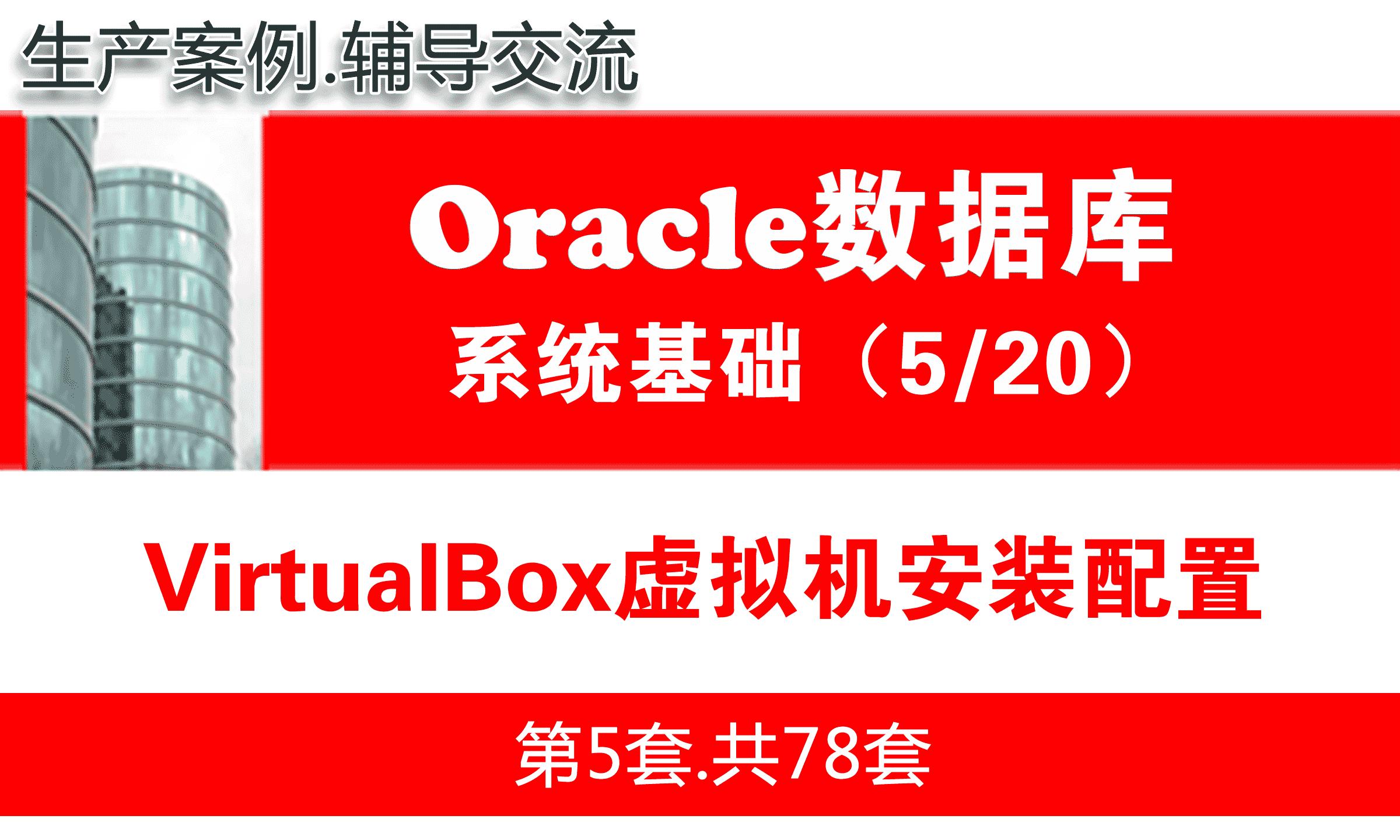 VirtualBox虚拟机安装配置_Oracle数据库入门系列教程05