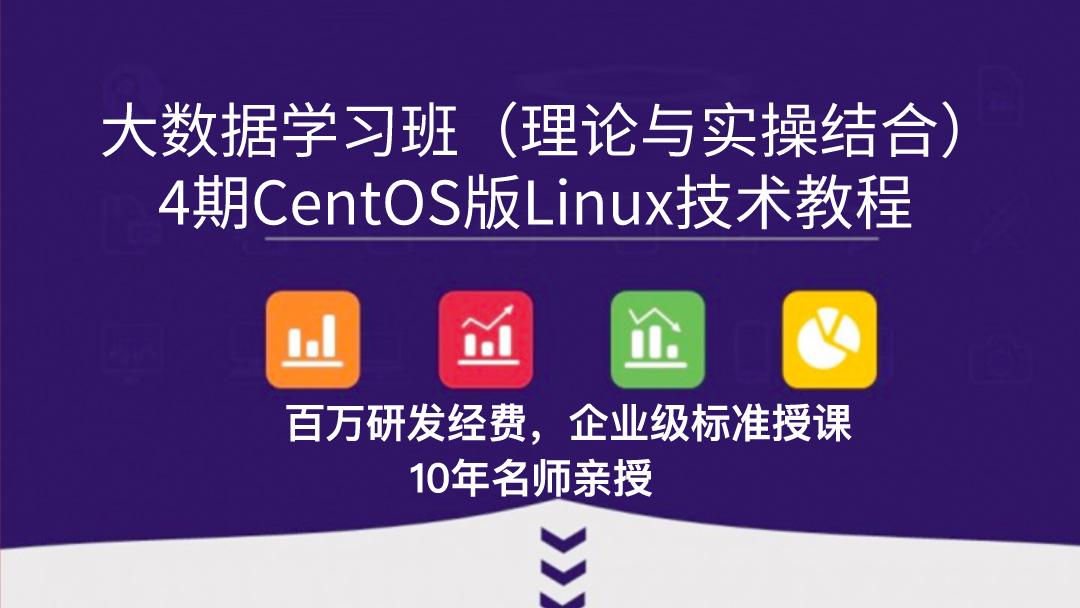4期CentOS版Linux技术教程