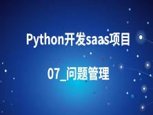 python开发saas项目_07_问题管理