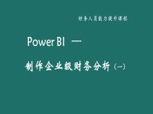 Power BI 制作企业级财务分析报告(一)试听篇