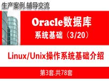 Linux/Unix操作系统基础知识_Oracle数据库入门系列教程03