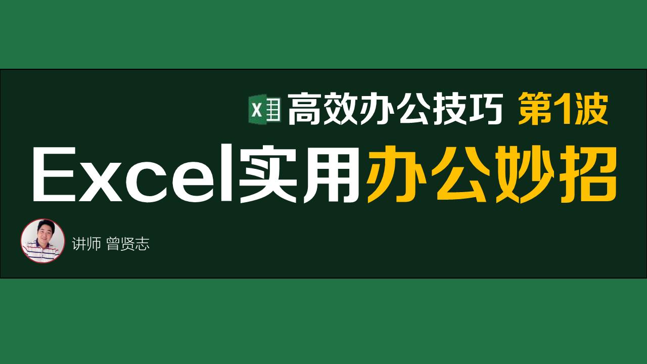 【曾贤志】Excel实用办公妙招(高效办公技巧 第1波)