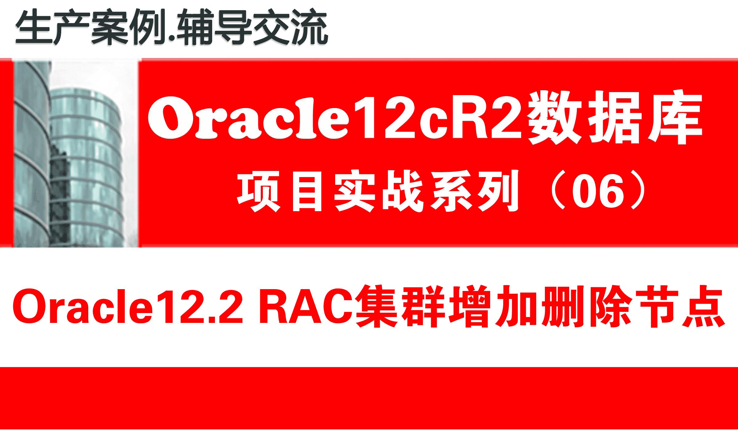 Oracle12c数据库培训教程06:Oracle12c RAC集群管理之RAC集群增加删除节点