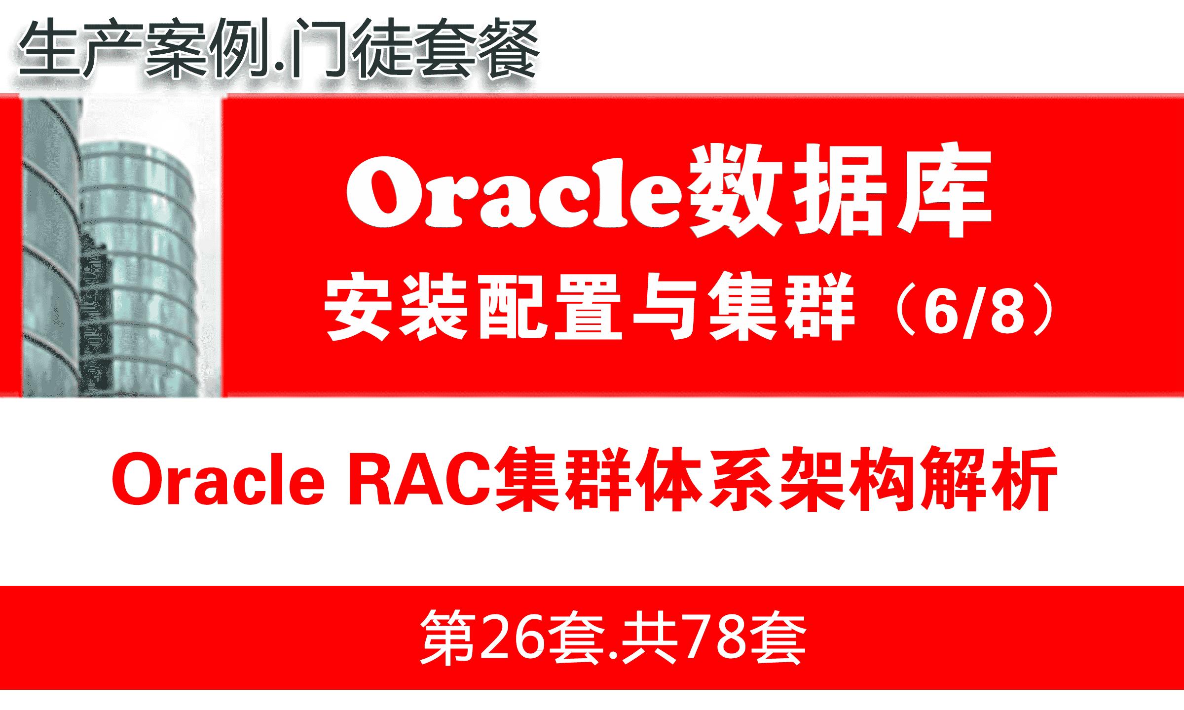 Oracle RAC数据库集群入门培训教程_Oracle RAC体系架构解析_OracleRAC教程