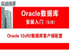 Oracle客户端安装配置( 12.2 )_Oracle安装入门_实战微课