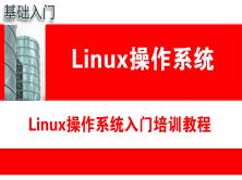 Linux操作系统入门培训_Linux/Unix基础培训教程视频课程