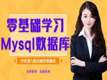 Mysql数据库快速入门与实战精通(从数据库安装到与Java程序数据交互)
