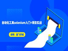 自动化工具selenium入门+项目实战