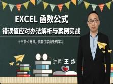 【王炸】Excel函数公式错误值的应对办法解析与案例实战