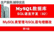 MySQL教程(第三月):MySQL数据库SQL语言应用开发