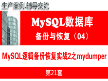 MySQL逻辑备份恢复实战2之mydumper_MySQL数据库备份与恢复04