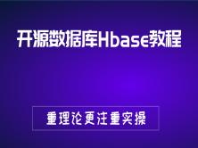 开源数据库Hbase教程