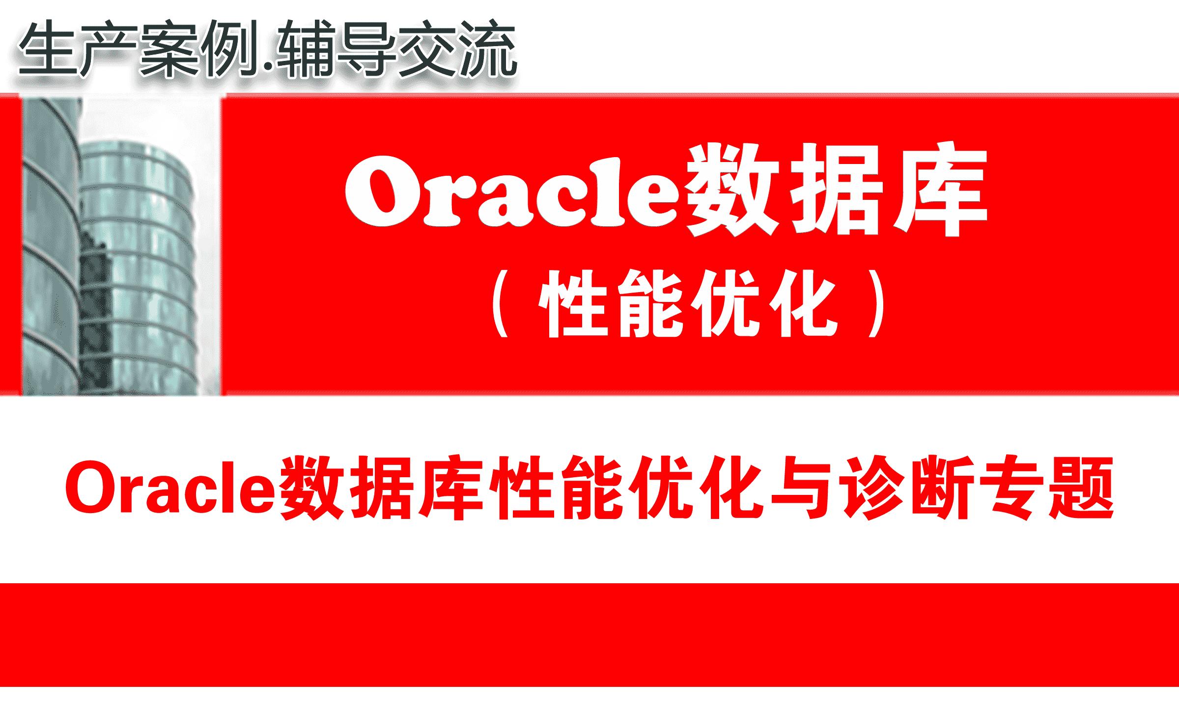 Oracle数据库性能优化视频课程专题(案例、实战、详细)