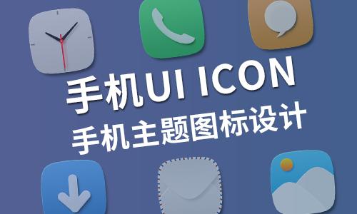 手机UI ICON 手机主题图标设计