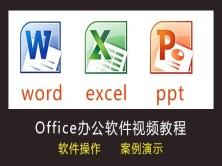 告别职场小白之办公软件Office视频教程