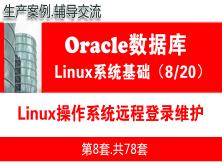 Linux操作系统远程登录维护_Oracle数据库入门系列教程08