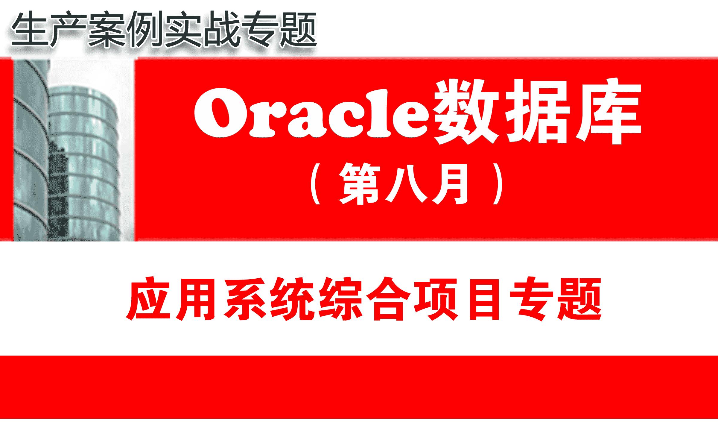 Oracle数据库教程(第八月):应用系统综合项目专题