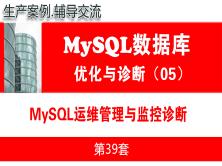 MySQL运维管理与监控诊断_MySQL数据库性能优化与运维诊断05