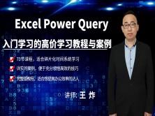 【王炸】Excel Power Query零基础入门的深入学习实例教程
