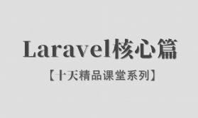 【李炎恢】【Laravel / 核心篇 / PHP框架 / 阶段一】【十天精品课堂系列】