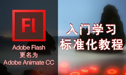 【动画】Flash(Adobe Animate)动画制作入门标准视频教程