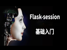 Flask-session基础入门