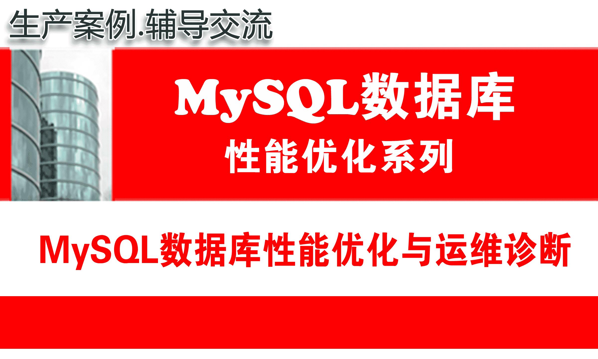 MySQL教程(第七月):MySQL数据库性能优化与运维诊断