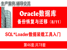 SQL*Loader数据装载工具入门_Oracle备份恢复与数据迁移教程08